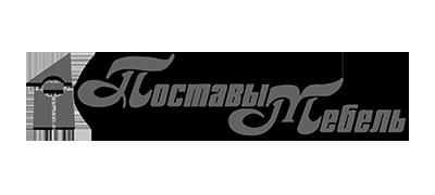 логотип нашего клиента ОАО ПоставыМебель